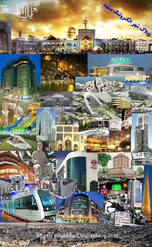 شهر الكترونیك مشهد در یك نگاه